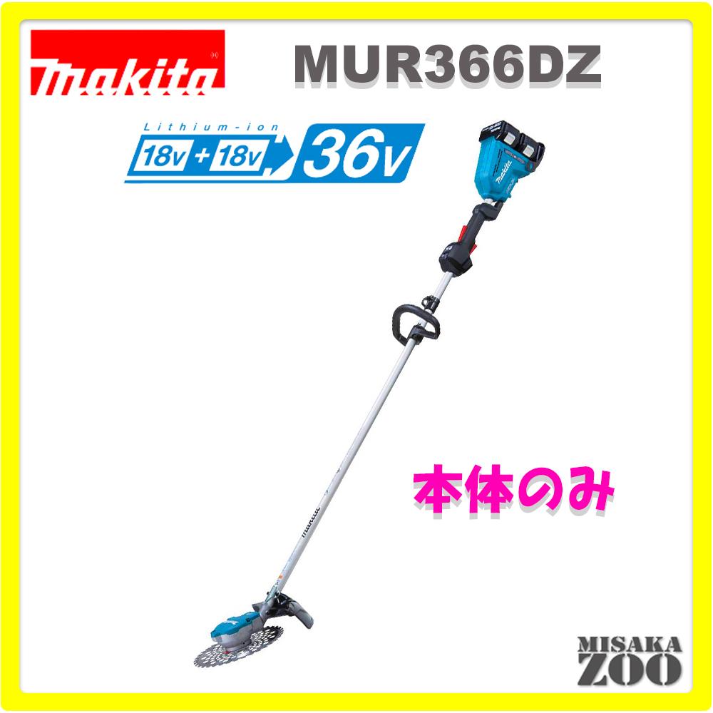 [新品|未使用品|本体のみ]Makita 18Vx2=36V充電式草刈機 ループハンドル MUR366DZ 本体のみ(バッテリ・充電器別売) DCホワイトチップソー付 最新モデル