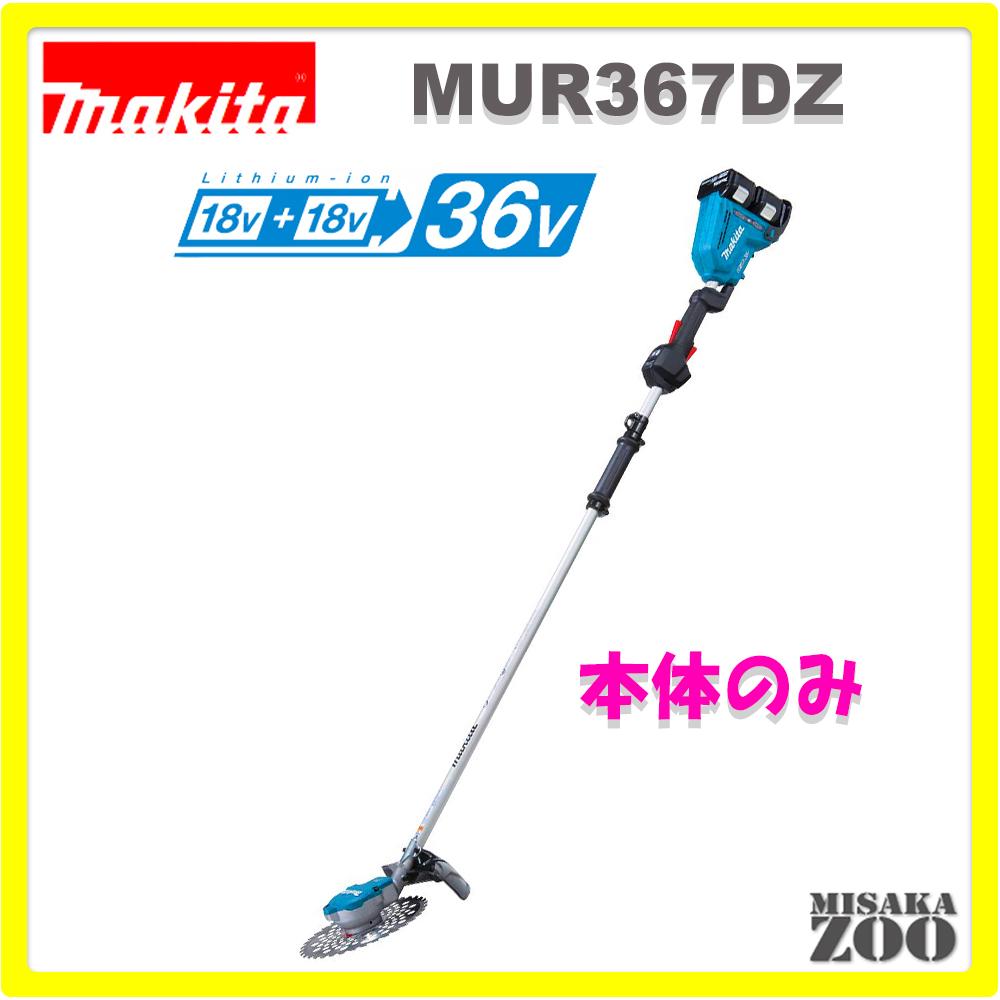 [新品|未使用品|本体のみ]Makita 18Vx2=36V充電式草刈機 2グリップ MUR367DZ 本体のみ(バッテリ・充電器別売) DCホワイトチップソー付 最新モデル