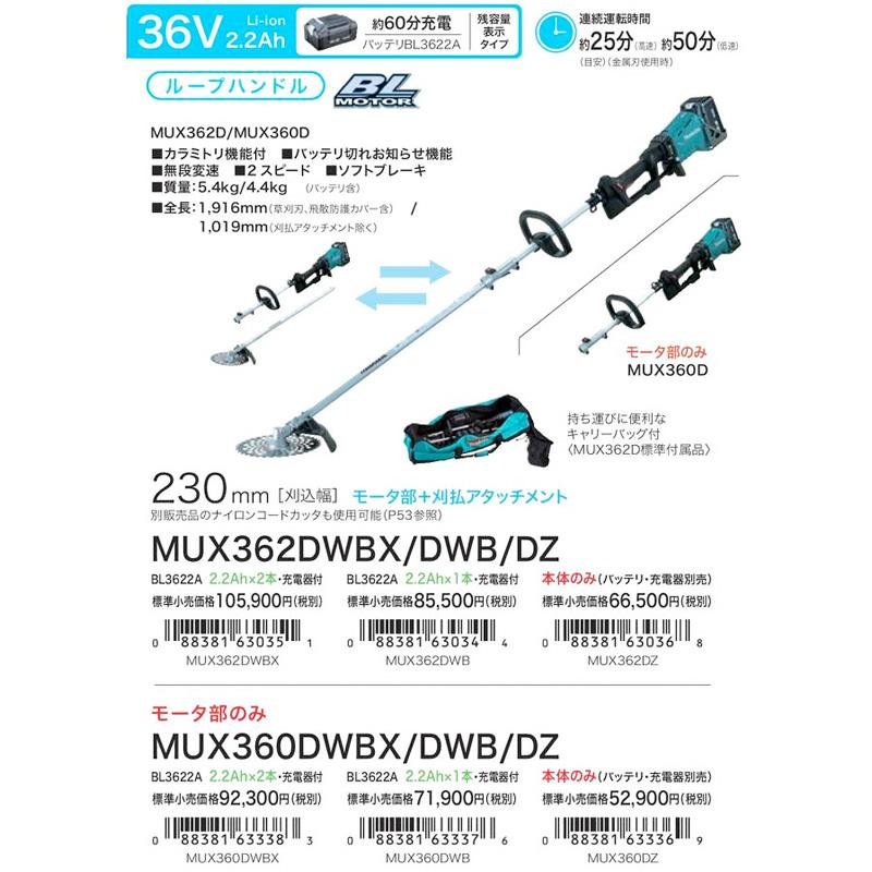 [送料後連絡] 長尺・重量指定商品-土/日配送時間指定不可 マキタ 36V充電式スプリット草刈機(充電時間60分) MUX362DWB モータ部+刈払アタッチメント 2.2AhバッテリBL3622A×1本、 充電器DC36WA付