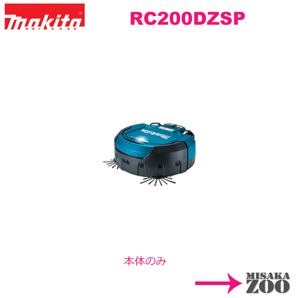 [送料無料 本体のみ 18V+18V→36V]Makita マキタ 18V 6.0Ah ロボットクリーナータイマー予約[入/切]仕様 RC200DZSP 本体のみ 最新モデル