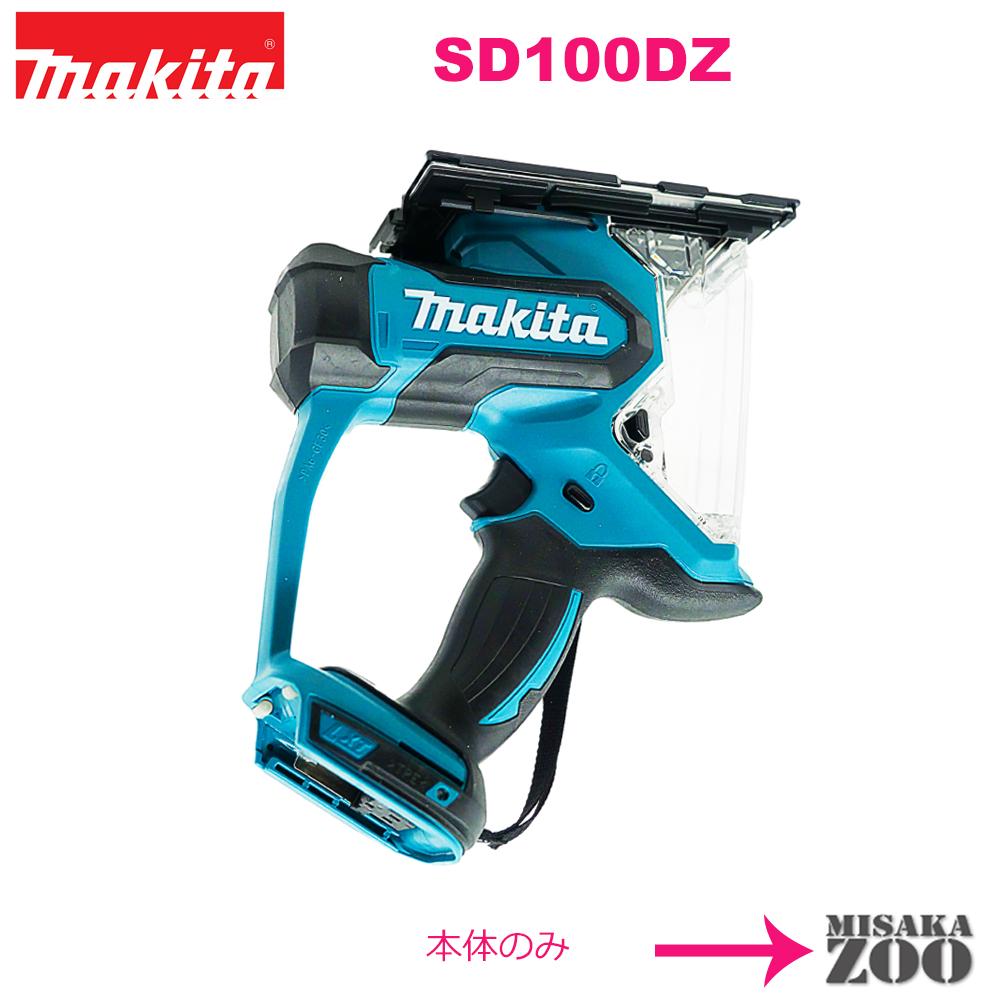 [新品|未使用品]Makita|マキタ 10.8V 4.0Ah 充電式ボードカッタ SD100DZ 本体のみ(ケースは別売) 最新モデル [送料別途]
