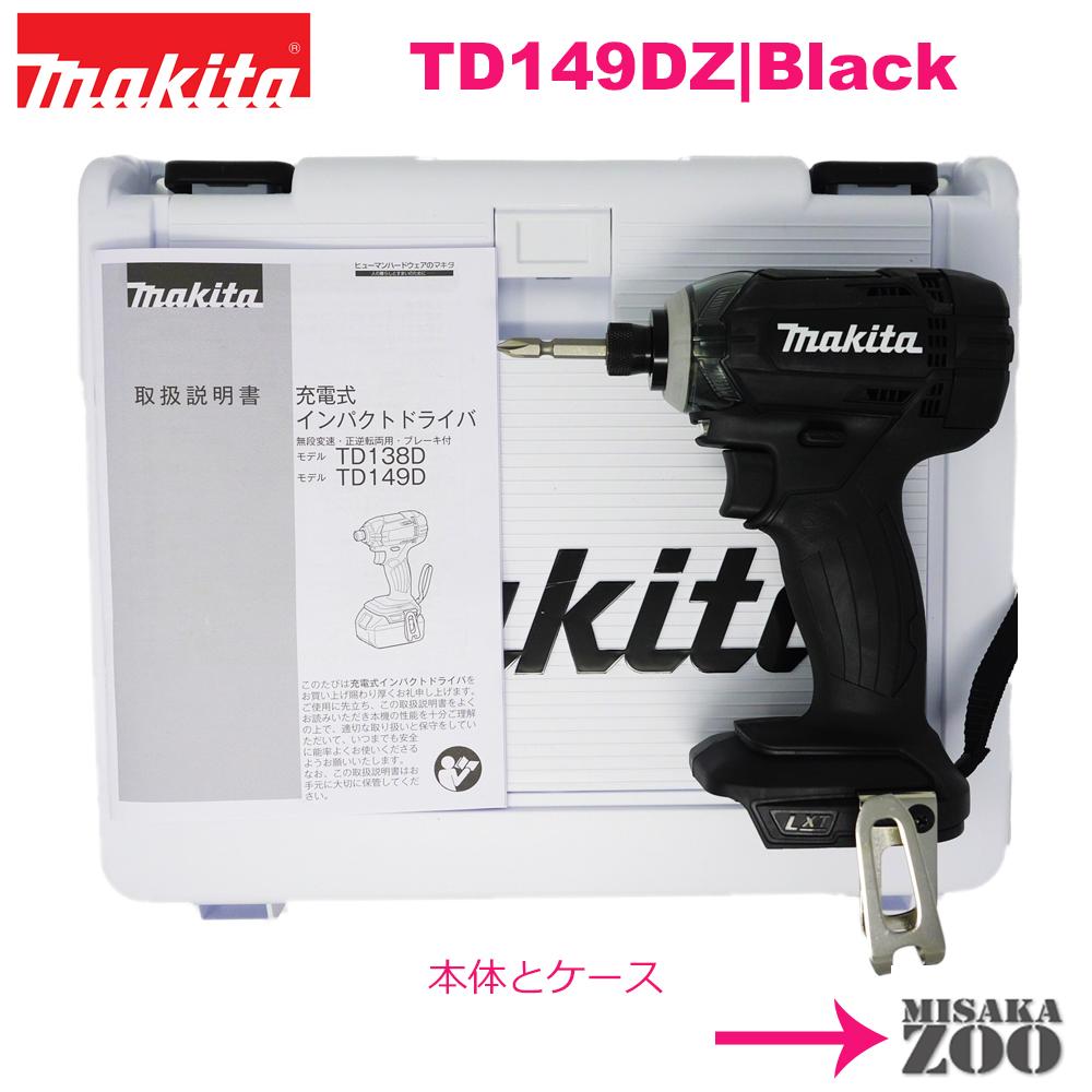 [新品 未使用品 本体と収納ケースのみ]Makita マキタ 18V 3.0Ah 充電式インパクトドライバ TD149DZB ボディー:黒 本体+収納ケースのみ[送料無料]