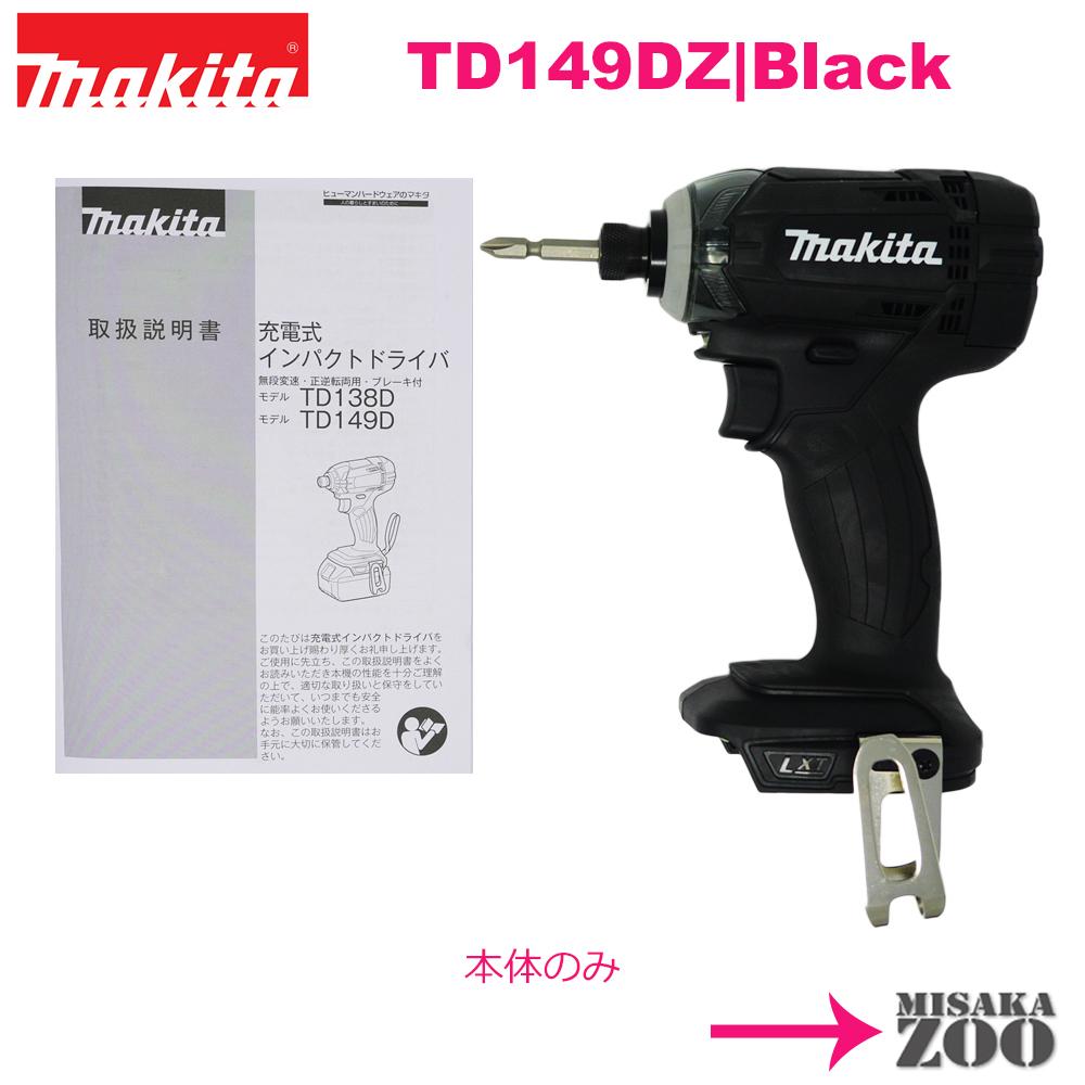 [新品 未使用品 本体のみ]Makita マキタ 18V 3.0Ah 充電式インパクトドライバ TD149DZB ボディー:黒 本体のみ[SID2]