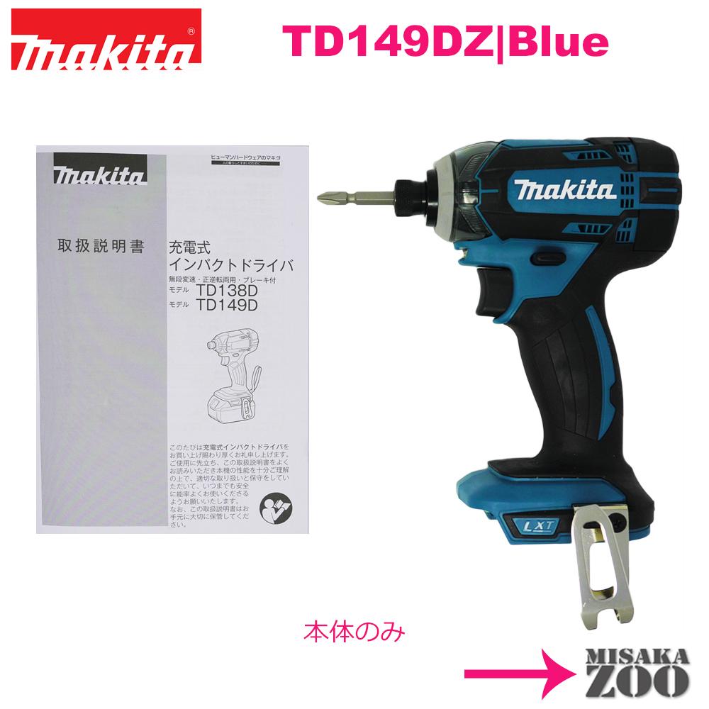 [新品|未使用品|本体のみ]Makita|マキタ 18V 3.0Ah 充電式インパクトドライバ TD149DZ ボディー:青 本体のみ[送料無料]