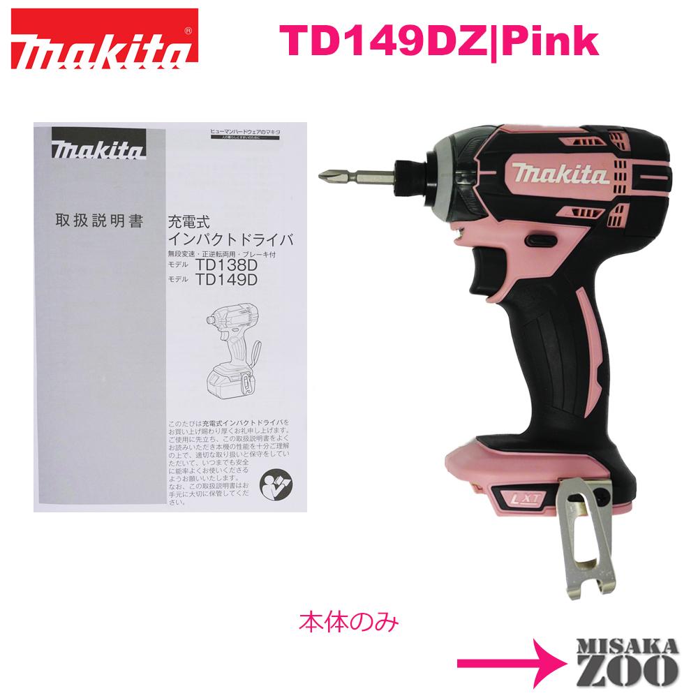 [新品|未使用品|本体のみ]Makita|マキタ 18V 3.0Ah 充電式インパクトドライバ TD149DZP ボディー:ピンク 本体のみ[送料別途]