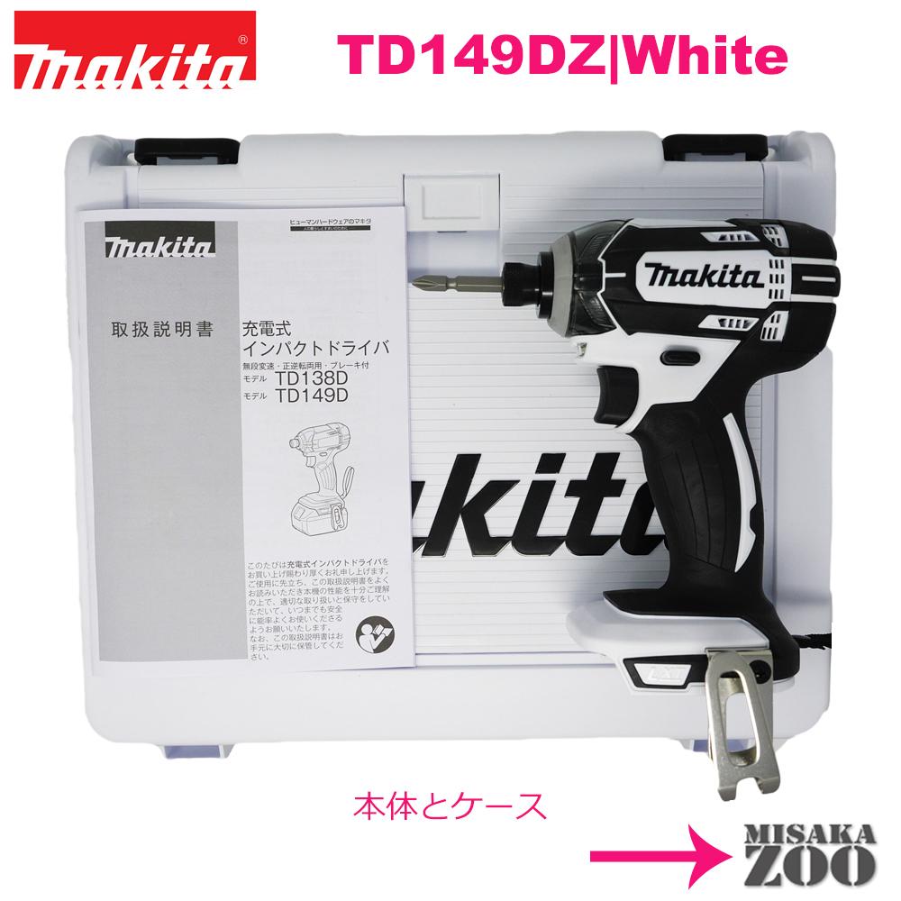 [新品|未使用品|本体と収納ケースのみ]Makita|マキタ 18V 3.0Ah 充電式インパクトドライバ TD149DZW ボディー:白 本体+収納ケースのみ[送料無料]