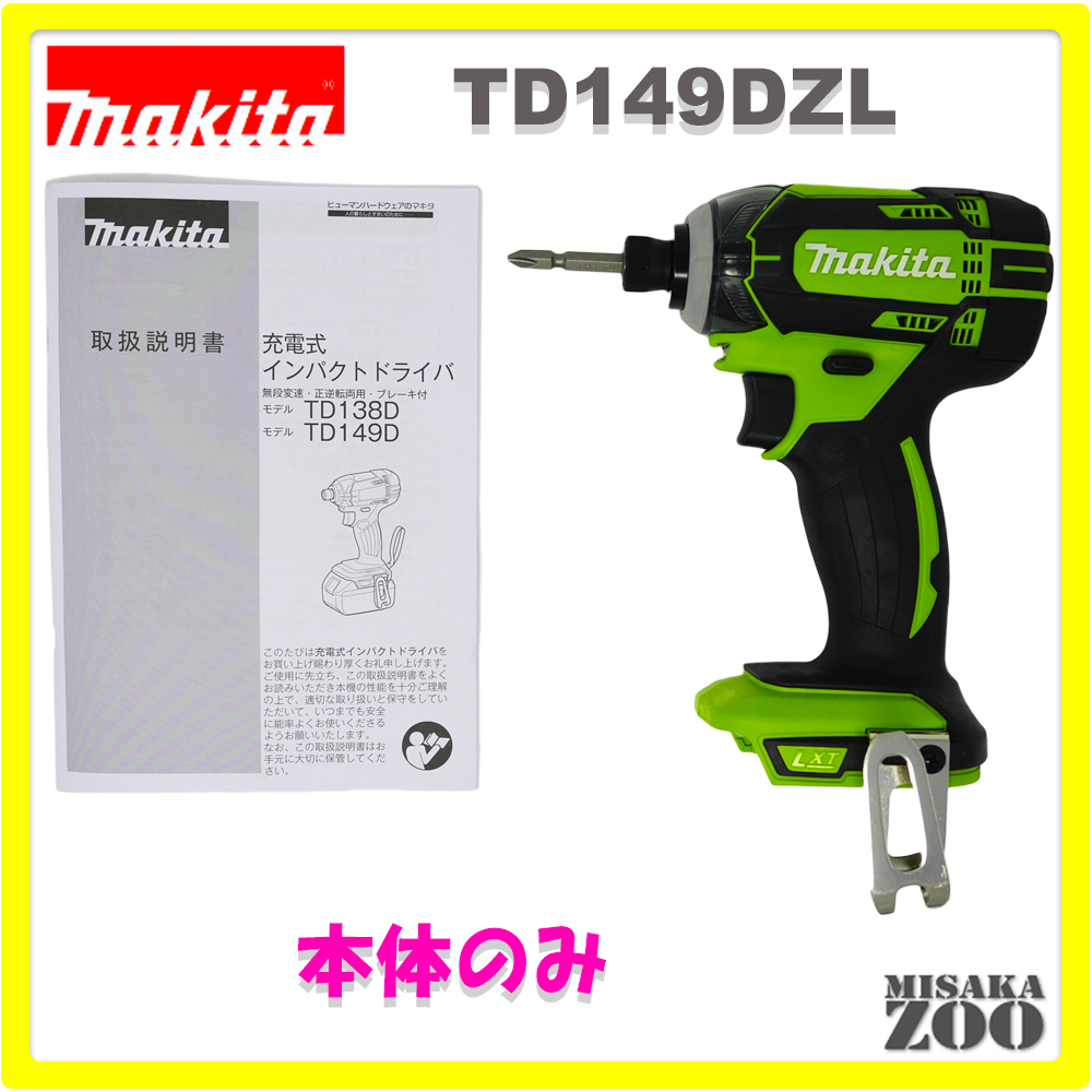 [新品|未使用品|本体のみ]Makita|マキタ 18V 3.0Ah 充電式インパクトドライバ TD149DZL ボディー:ライム 本体のみ