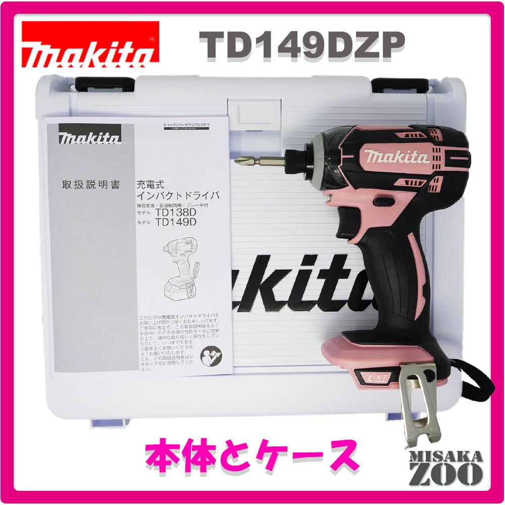 [新品|未使用品|本体と収納ケースのみ]Makita|マキタ 18V 3.0Ah 充電式インパクトドライバ TD149DZP ボディー:ピンク 本体+収納ケースのみ