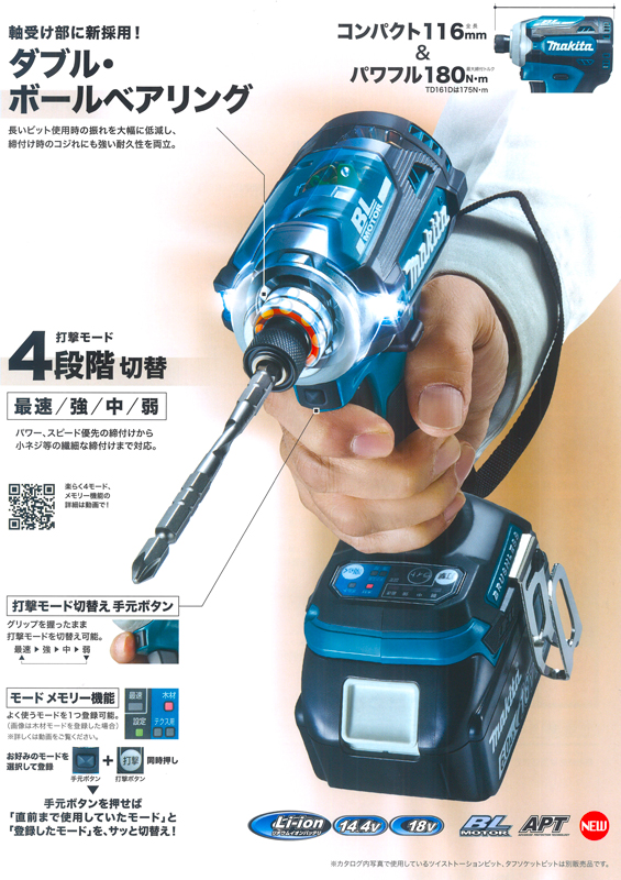 [新品|未使用品|本体のみ]Makita|マキタ18V6.0Ah充電式インパクトドライバTD171DZARボディー:オーセンティックブラウン本体のみ最新モデル