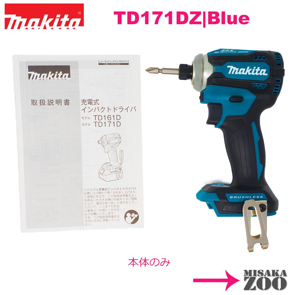 [新品|未使用品|本体のみ]Makita|マキタ 18V 6.0Ah 充電式インパクトドライバ TD171DZ ボディー:青 本体のみ 最新モデル [送料無料]