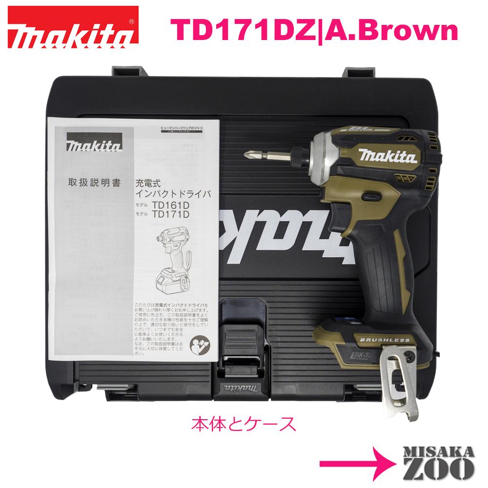 [新品|未使用品|本体と収納ケースのみ]Makita|マキタ 18V 6.0Ah 充電式インパクトドライバ TD171DZAB ボディー:オーセンティックブラウン 本体+収納ケースのみ 最新モデル [SID3]