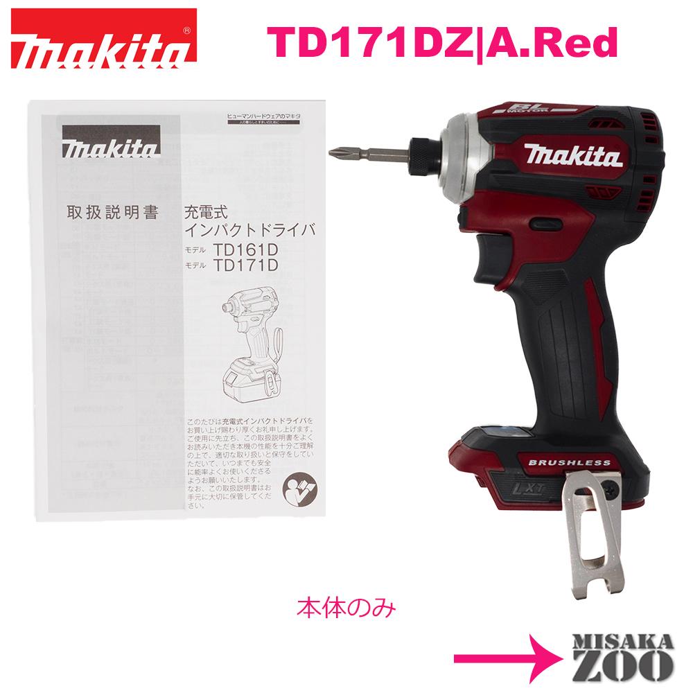 [新品|未使用品|本体のみ]Makita|マキタ 18V 6.0Ah 充電式インパクトドライバ TD171DZAR ボディー:オーセンティックレッド 本体のみ 最新モデル