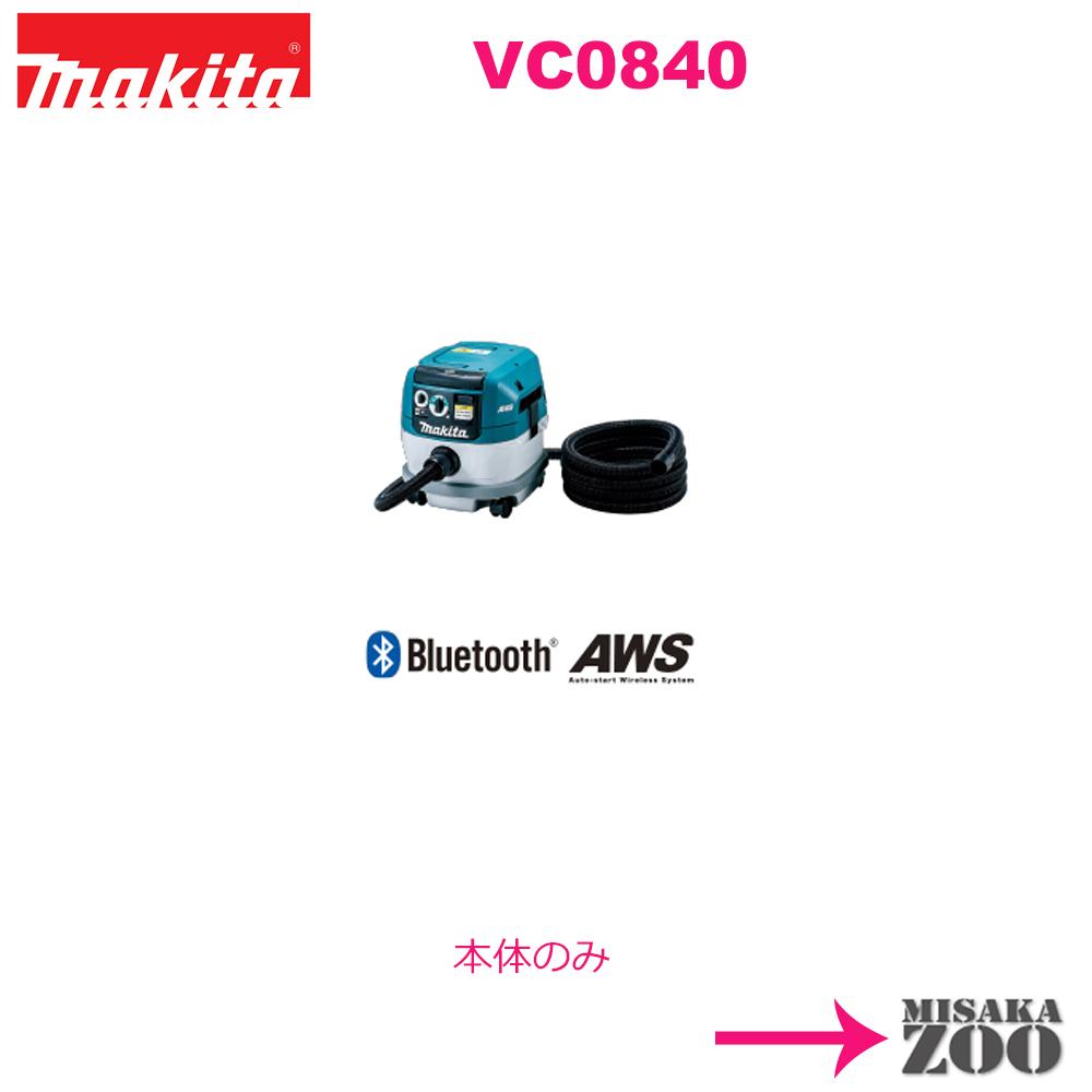 [送料無料 本体のみ AC100V機]Makita マキタ 集じん機電動工具接続専用機 VC0840 本体のみ 最新モデル 粉じん専用 集じん容量8L 連動コンセント付