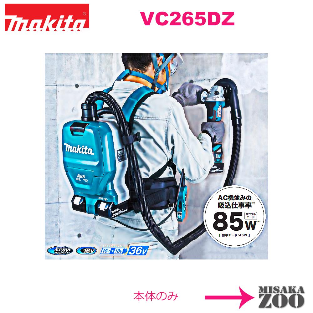 [18V+18Vで36V]Makita|マキタ 18V 6.0Ah 充電式背負集じん機電動工具接続専用機 VC265DZ 本体のみ [SID5]