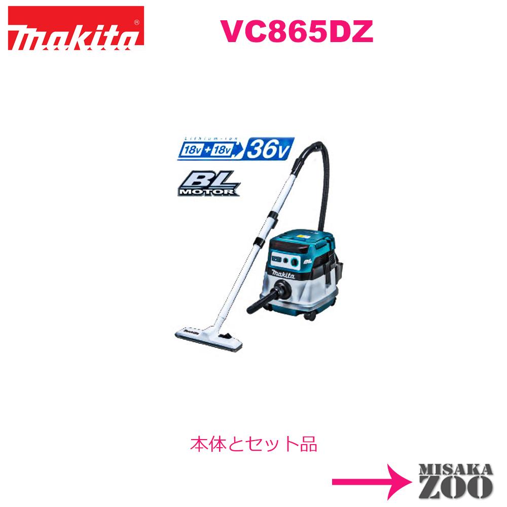 無線連動なし。プロの清掃シーンを支える作業量と吸引力。関連KeyWords:vc261dz,vc265dz,vc864dz,vc862dz,vc0840,vc860dz,cl501dz,RC200DZ,A-61226,a-67094 [電池2台付パワーソースセット品]Makita|マキタ 18V 6.0Ah 充電式集じん機 VC862DZ+リチウムイオン電池 BL1860B 2台 + 2口急速充電器 DC18RD 1台 + マックパックタイプ3 A-60523 1台 + スポンジ蓋1台 A-60573