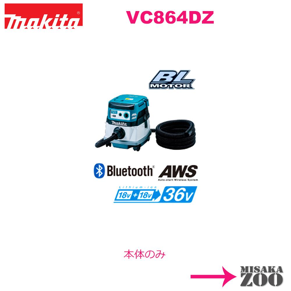 [送料無料|本体のみ|18V+18Vで36V]Makita|マキタ 18V 6.0Ah 充電集じん機電動工具接続専用機 VC864DZ 本体のみ 最新モデル 粉じん専用 集じん容量8L