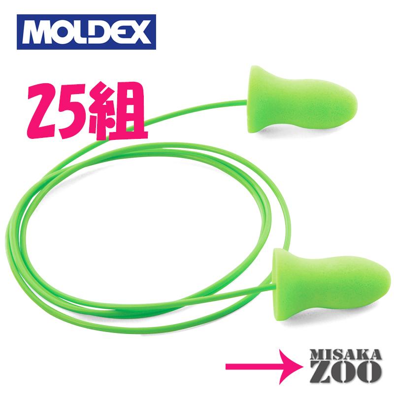 モルデックス 超人気 専門店 Moldex 6970 メテオコード付 meteors 耳栓 25ペア MeteorsCorded ゆうパケット NRR33 着後レビューで 送料無料 6970メテオコード付 25組 ゆうパケット-ポスト投函 送料無料