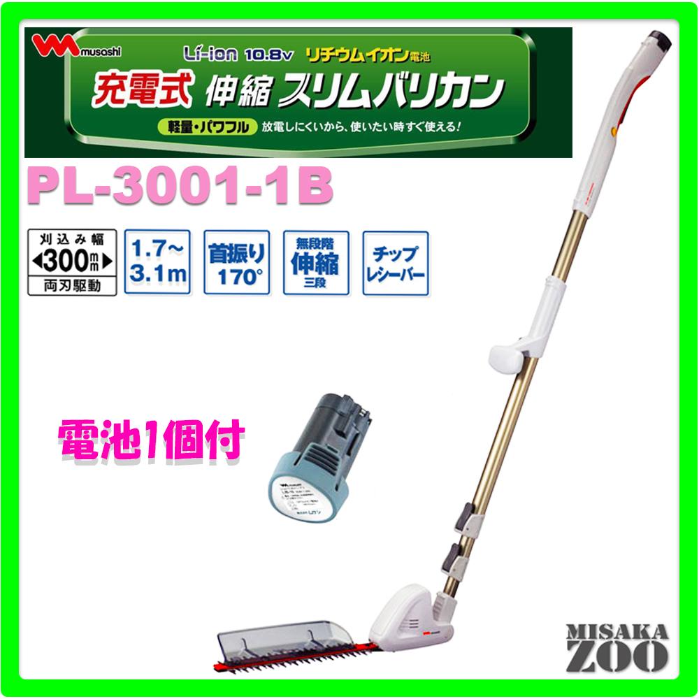 [10.8Vリチウムイオン電池1個付]Musashi ムサシ 10.8V充電式伸縮スリムバリカン (バッテリー1個・充電器1台) 刈込み幅300mm PL-3001-1B