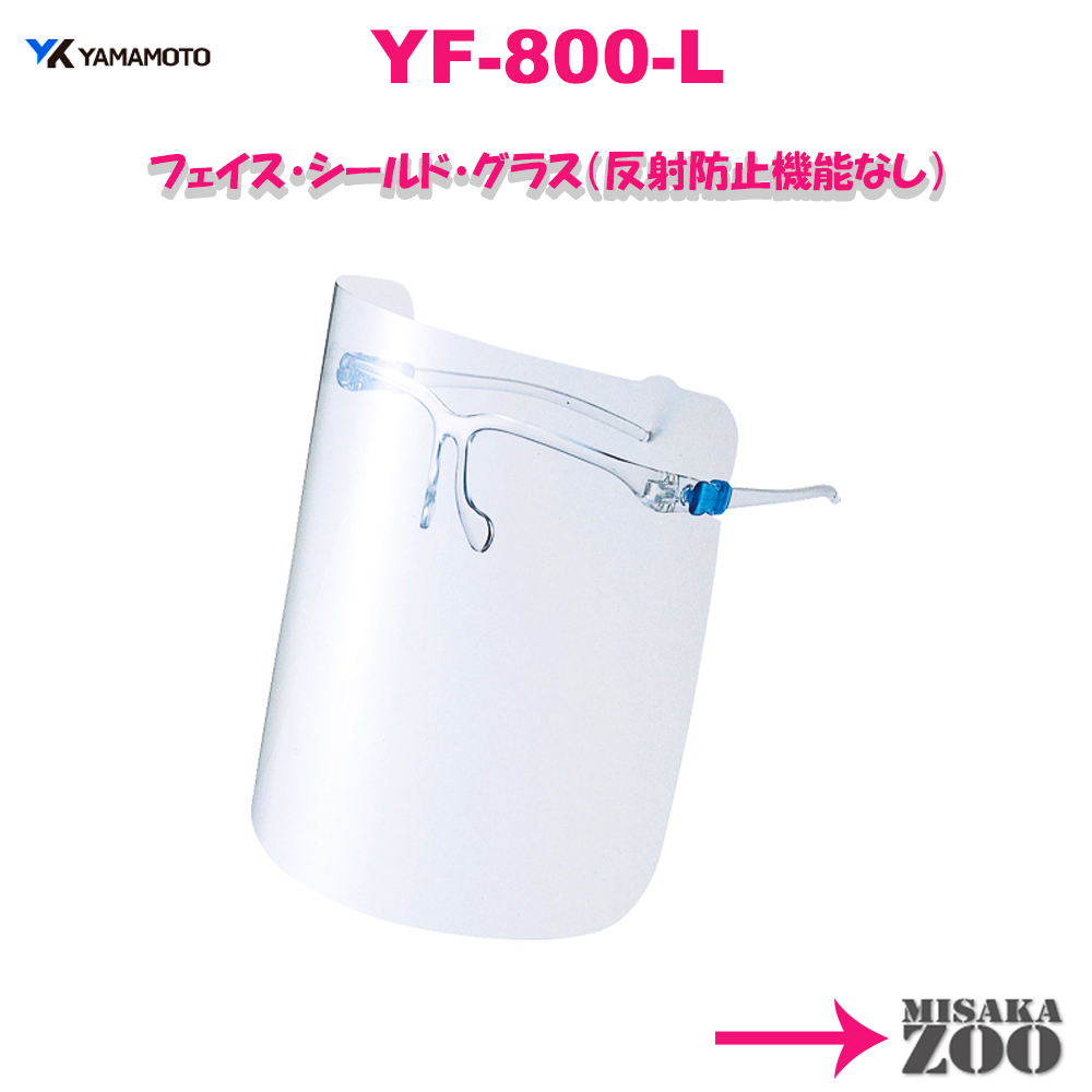 関連Keywords:YF-800L超軽量フェイスシールドグラス くもり止め機能付 YamamotoKogaku 山本光学 N95マスク 公式ストア 新型肺炎 コロナウィルス対策マスク 注文後の変更キャンセル返品 YF-800L本体-4984013860485 日本製 26g 1台 送料別途 超軽量フェイスシールドグラス
