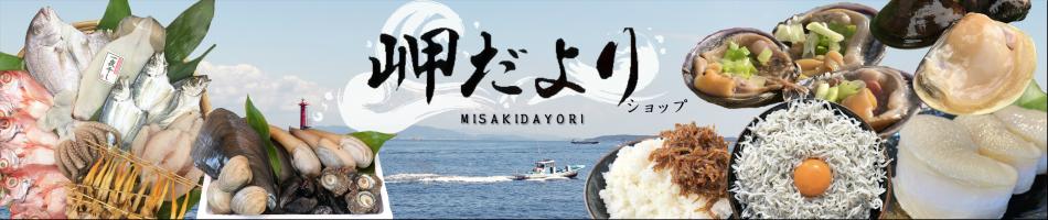 岬だよりショップ:愛知県の三河湾・伊勢湾で獲れた天然の魚介類