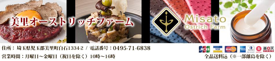 美里オーストリッチ:高級国産オーストリッチ関連製品販売店