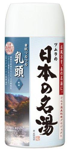 【1月特価】【医薬部外品】日本の名湯 乳頭 450g