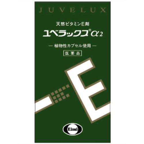【第3類医薬品】ユベラックスα2 [60カプセル] ×6個セット