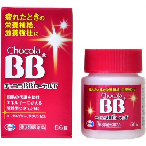 【第3類医薬品】チョコラBB ローヤルT [56錠] ×10個セット