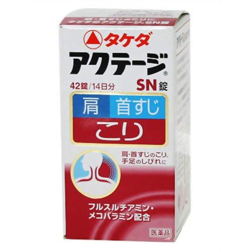 【第3類医薬品】アクテージSN錠 [42錠] ×6個セット【セルフメディケーション税制対象商品】