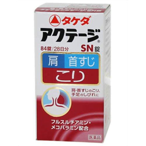 【第3類医薬品】アクテージSN錠 [84錠] ×9個セット【セルフメディケーション税制対象商品】