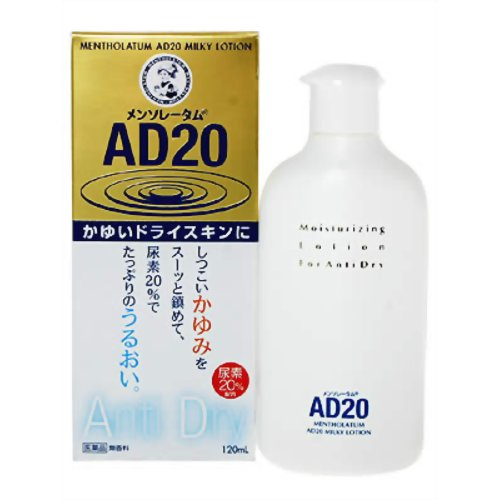 【第3類医薬品】メンソレータムAD20乳液タイプ [120ml] ×10個セット