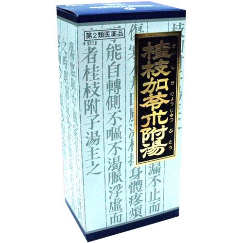 【第2類医薬品】 クラシエ 桂枝加苓朮附湯エキス顆粒 45包 ×5個セット