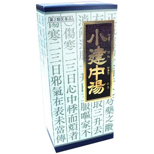 【第2類医薬品】 クラシエ 小建中湯エキス顆粒 45包 ×5個セット