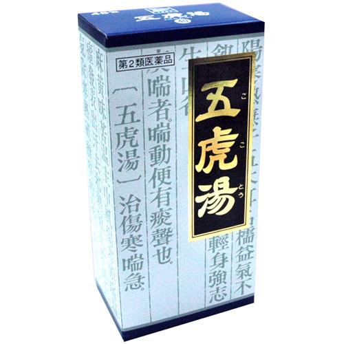 【第2類医薬品】 クラシエ 五虎湯エキス顆粒S 45包 ×5個セット