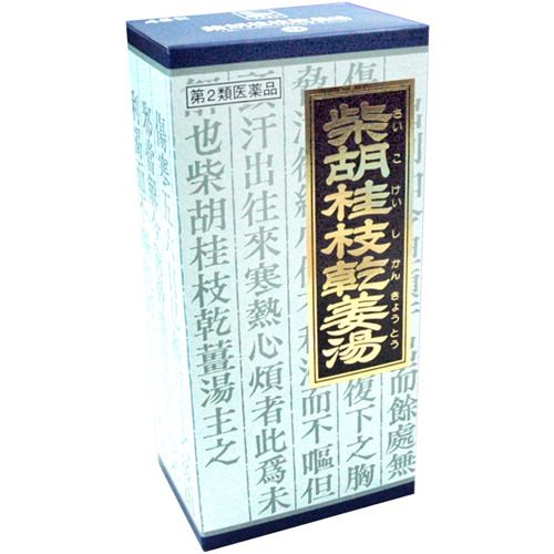 【第2類医薬品】 クラシエ 柴胡桂枝乾姜湯エキス顆粒 45包 ×5個セット