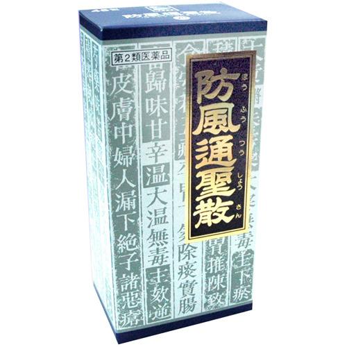 【第2類医薬品】 クラシエ 防風通聖散料エキス顆粒 45包 ×5個セット