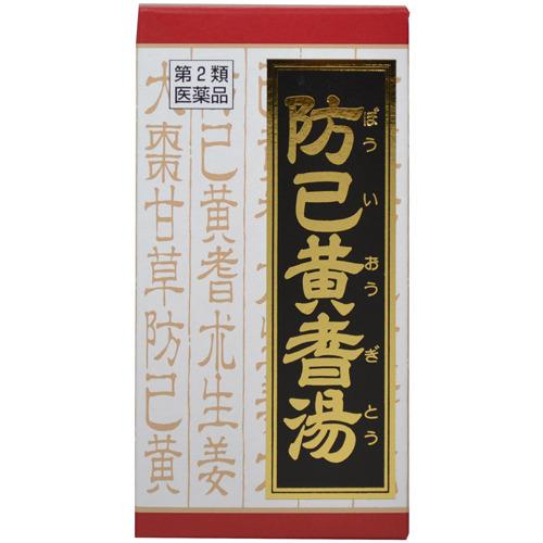 【第2類医薬品】 クラシエ 防已黄耆湯エキス錠F 180錠 ×5個セット