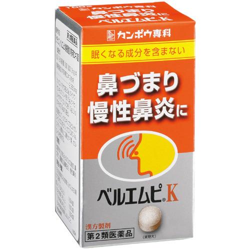 【第2類医薬品】 クラシエ ベルエムピK 228錠 ×5個セット