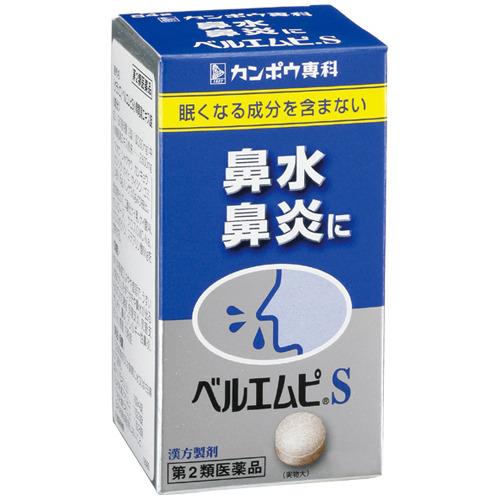 【第2類医薬品】 クラシエ ベルエムピS 192錠 ×4個セット