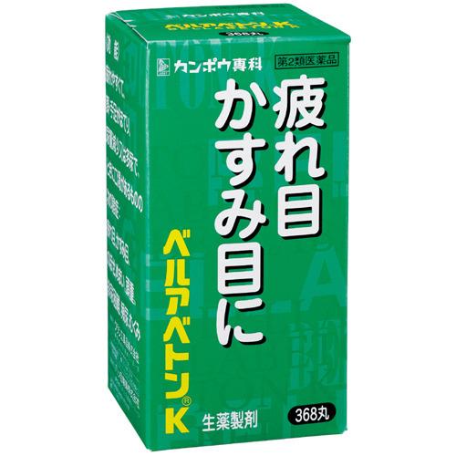 【第2類医薬品】 クラシエ ベルアベトンK 368錠 ×4個セット
