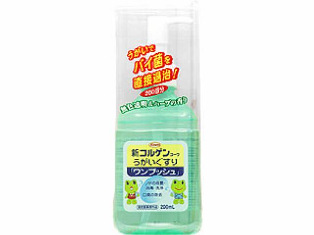 【医薬部外品】新コルゲンコーワ うがい薬ワンプッシュ 200ml×10個セット