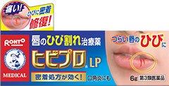 【第3類医薬品】メンソレータム ヒビプロLP 6g ×10個セット