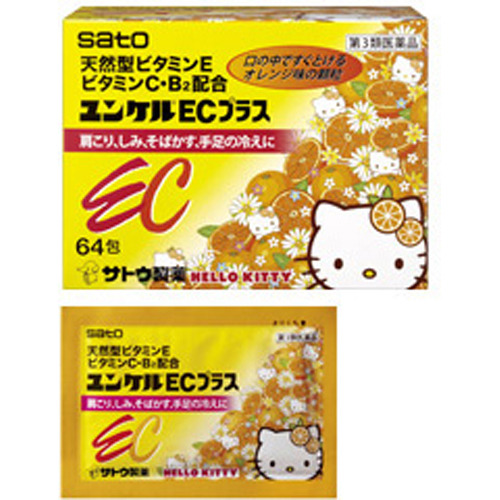 【第3類医薬品】ユンケルECプラス ハローキティ 64包 ×5個セット