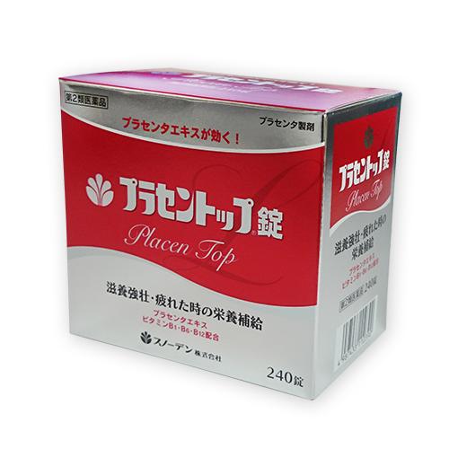 【第2類医薬品】スノーデン プラセントップ錠剤 [240錠]【定形外郵便/1梱包1個まで】