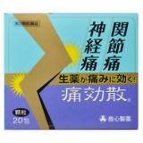 【第2類医薬品】痛効散 20包 ×5個セット