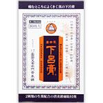 【第3類医薬品】奥田家下呂膏20枚入 ×10個セット