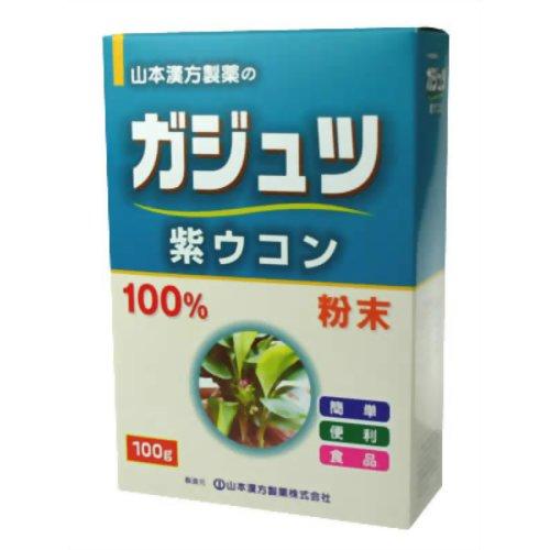 山本漢方 ガジュツ末 オンラインショップ 激安卸販売新品 紫ウコン 1個まで定形外可 100g