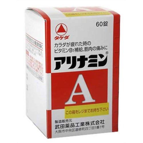 【第3類医薬品】アリナミンA [60錠] ×7個セット