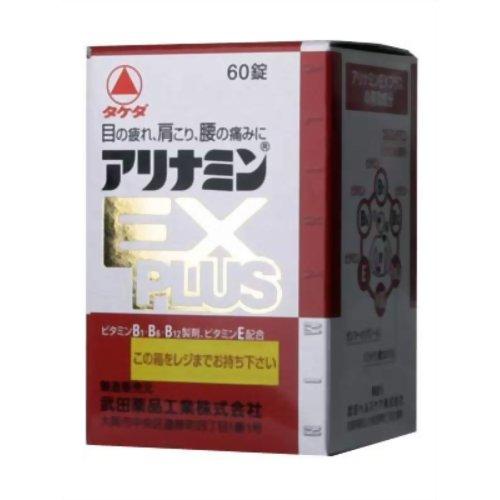 【第3類医薬品】アリナミンEXプラス [60錠] ×8個セット