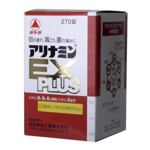 【第3類医薬品】アリナミンEXプラス [270錠] ×3個セット